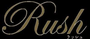 Rush ラッシュ|太田市のまつげエクステサロン|まつエク|つけ放題|エステ|ネイル|群馬県|伊勢崎市